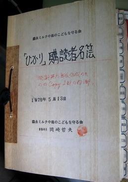 能瀬英太郎氏がかつて膨大な労力を費やしてまとめた被告の機関紙購読者名簿