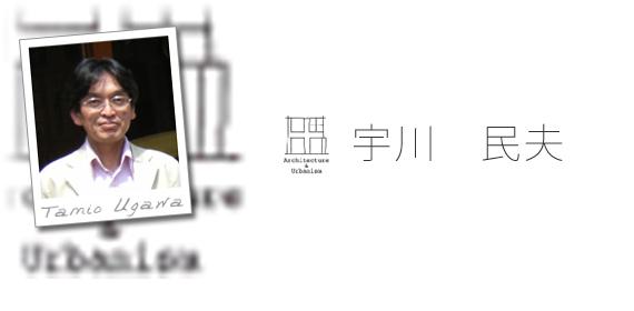 建築家 宇川 民夫